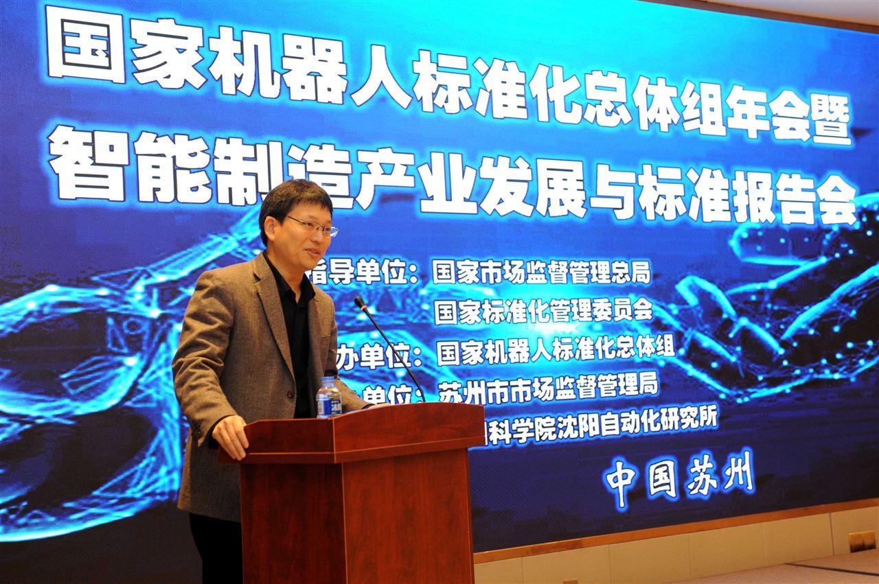 国家机器人标准化总体组年会在江苏苏州召开