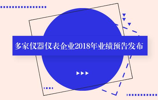 多家仪器北京赛车企业2018年业绩预告发布