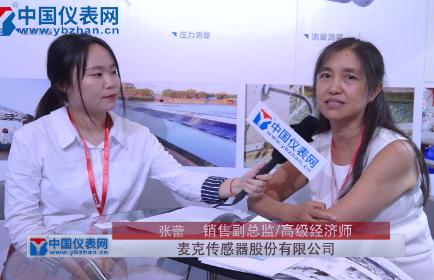 麦克传感器精彩亮相第八届上海水处理展