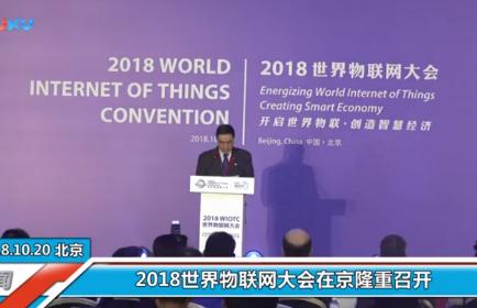 2018世界物聯網大會在北京隆重召開