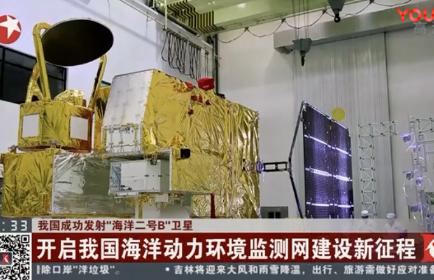海洋二號B衛星成功發射 開啟海洋環境監測網建設新征程