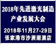 2019中国材料大会