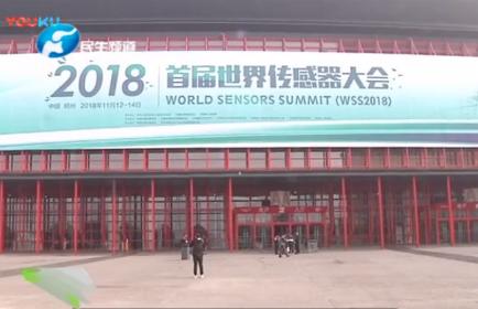 2018首届世界传感器大会在河南郑州举办