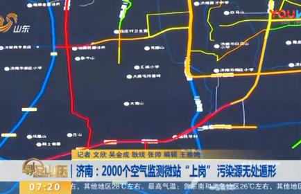 """2000个空气监测微站""""上岗"""" 污染源无处遁形"""