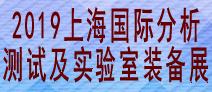 2019上海分析仪器测试展