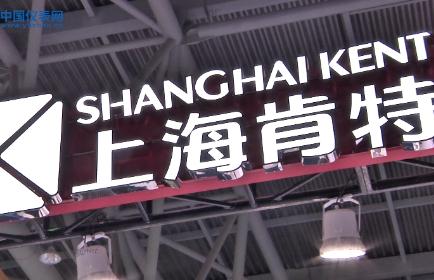 上海肯特仪表隆重亮相第十三届中国城镇水展