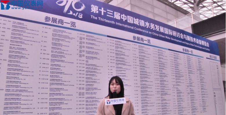 第十三届中国城镇水务发展博览会在重庆举办