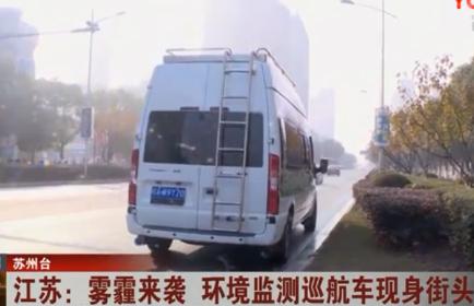 江苏:雾霾来袭 环境监测巡航车现身街头