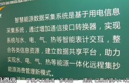 """宁夏大力推进""""多表合一""""建设"""