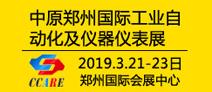 2019中国中部郑州国际装备制造业