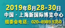 ½W¬å��一届上‹¹·å›½é™…化工技术装备展览会