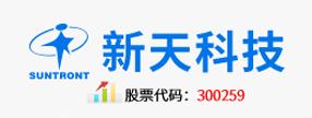 新天科技股份有限公司