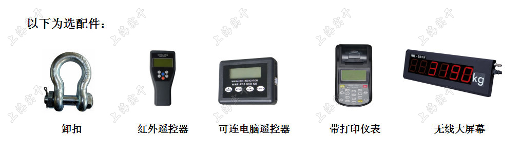 SGLD无线测力计可配配件