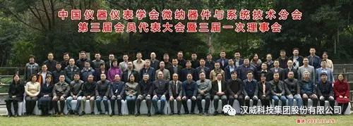 汉威科技集团当选中国仪器仪表学会微纳器件与系统技术分会副理事长单位