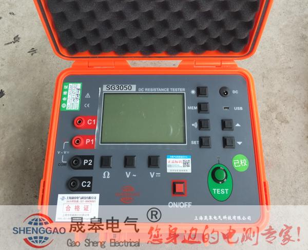 SG3050数字式等电位测试仪|等电位连接电阻测试仪