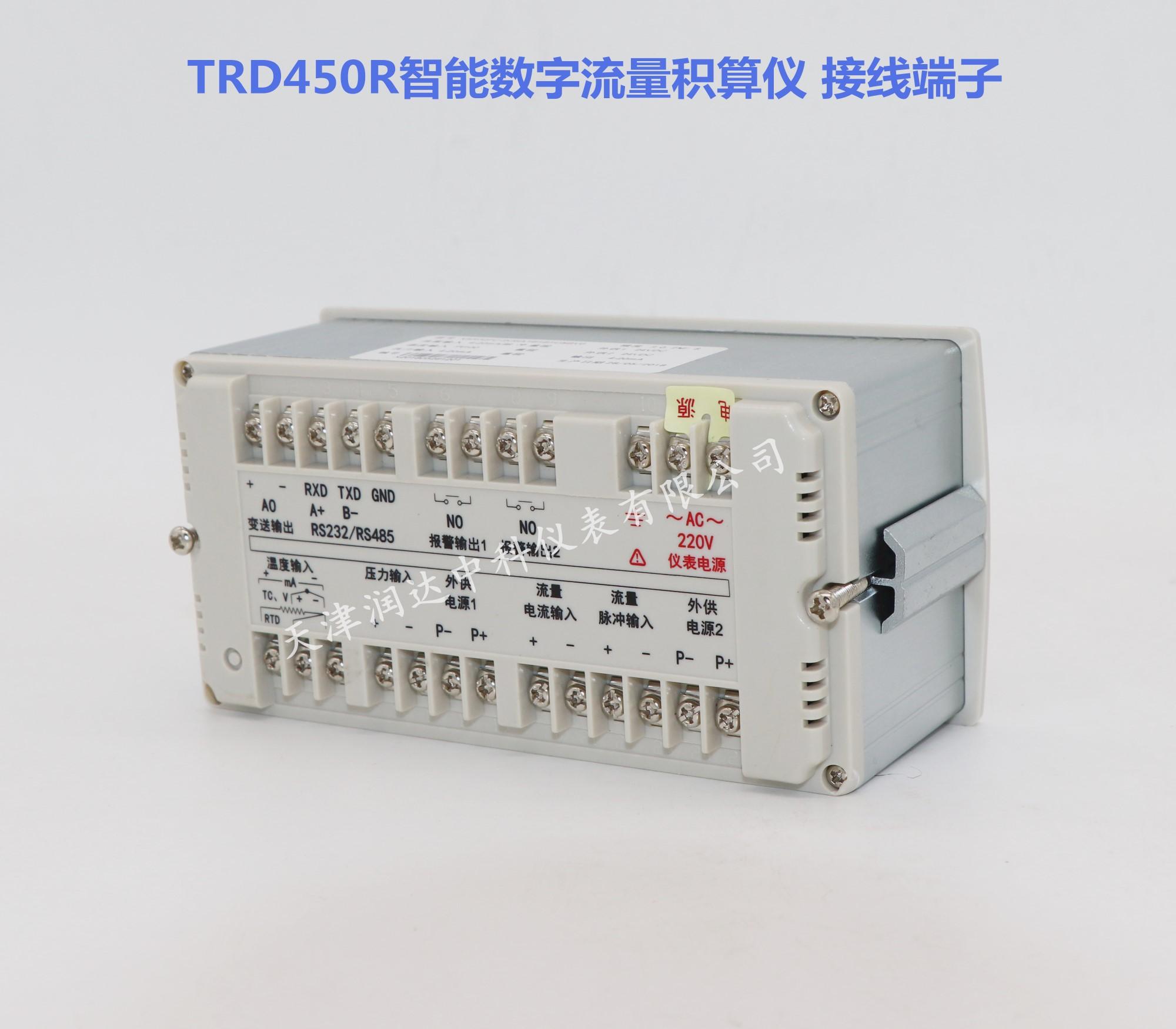 定量控制流量积算仪厂家