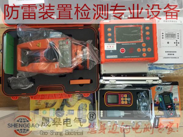 防雷检测设备清单_防雷资质检测仪器设备套装