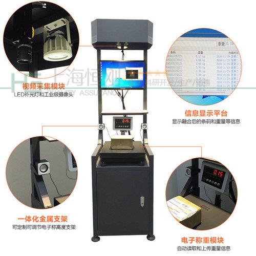 称重扫描测体积一体机