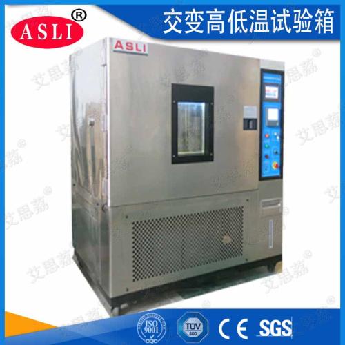 交变高低温湿热试验箱到底多少钱