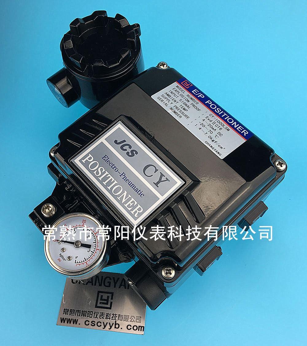 <strong>CY1000电气阀门定位器,膜片式执行器</strong>