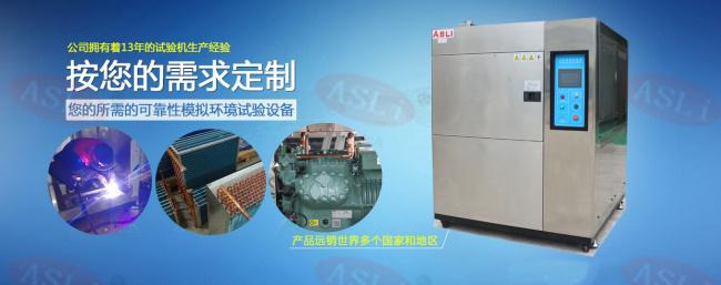 TS系列冷热冲击试验箱价格