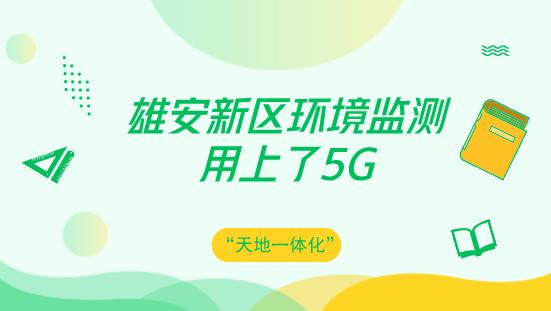 """雄安新区应用5G技术搭建""""天地一体化""""环境监测"""
