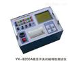 YK-8200系列高壓開關機械特性測試儀