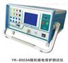 YK-8503A系列微机继电保护测试仪